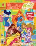 Оцвети и играй с WINX 5 (2008)