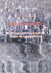 Идентичности. Литературни и културни образи на идентичността (2008)