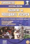 Ръководство по оперативна програма 3: Развитие на човешките ресурси + CD (2008)