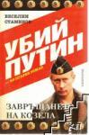 Убий Путин: Завръщането на Козела (2008)