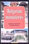 Bulgarian monasteries (2008)