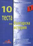 10 теста по българска история (2008)