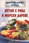 Микровълнова фурна. Ястия с риба и морски дарове (2008)
