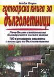 Готварска книга за дълголетници (2008)