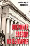 Оперните звезди на България (2008)