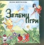 Зелени игри (2008)