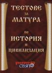Тестове за матура по история и цивилизация (2008)