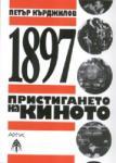 1897: Пристигането на киното (2008)