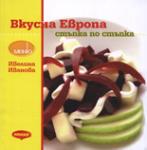 Вкусна Европа - стъпка по стъпка (2008)