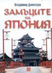 Замъците на Япония (2008)
