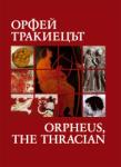 Орфей тракиецът/Orpheus, the Thracian (2008)