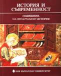 История и съвременност. Годишник на департамент История (2007)