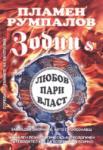 Зодии : любов, пари, власт (2008)