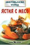 Микровълнова фурна: Ястия с месо (2008)