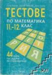 Тестове по математика за 11. -12. клас (2008)