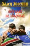 Ловецът на хвърчила (2006)