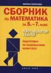 Сборник по математика за 5. - 7. клас (2008)