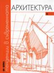 Тенденции в съвременната архитектура (2003)