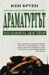 Драматургът (2008)