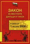 Закон за местните данъци и такси (2008)