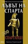 Лъвът на Спарта (ISBN: 9789543610266)