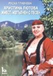 Христина Лютова: Живот, изпълнен с песен (2008)