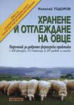 Хранене и отглеждане на овце (2007)