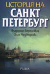 История на Санкт Петербург (2008)