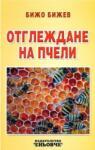 Отглеждане на пчели (2008)