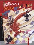 Любими руски приказки. Том 1 (2008)