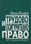 Трудово и осигурително право 2011 (2011)