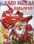 Дядо Коледа любими! (2007)