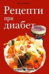 Рецепти при диабет (2007)