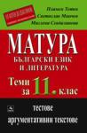 МАТУРА: Теми по български език и литература за 11. клас (2007)