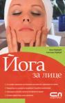 Йога за лице (2007)
