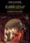 Юлий Цезар: Залезът на бога (2007)