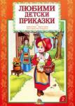 Любими детски приказки, книжка 3 (2008)
