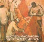 Виолета Масларова (2007)