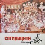 Сатириците (2007)