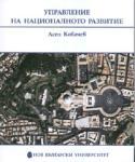 Управление на националното развитие (2007)