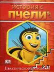 История с пчели (2007)