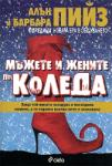 Мъжете и жените по Коледа (2007)