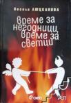 Време за негодници, време за светци (2007)