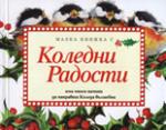 Малка книжка с Коледни радости (2007)