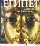 Египет - Светът на фараоните (2007)
