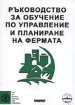 Ръководство за обучение по управление и планиране на фермата (2007)