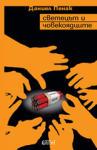 Светецът и човекоядците (2007)