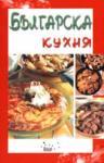 Българска кухня (2007)