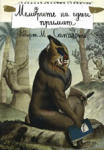 Мемоарите на един примат (2007)