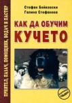 Как да обучим кучето (2007)